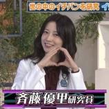 『【元乃木坂46】可愛いなあ・・・斉藤優里さん、黒髪になって色気が増してる件・・・』の画像
