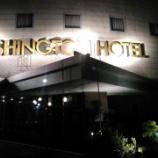 『閉館直前 千葉駅前の老舗ビジネスホテル「千葉ワシントンホテル」に宿泊してきました!』の画像