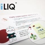 『HiLIQ ヨーグルト リキッド60ml・VAPE EXPO JAPAN 2019チケット』の画像