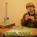 『ミヤケ模型さんがYouTubeで模型の魅力の動画配信を開始!』の画像