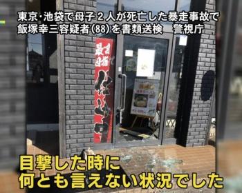 【池袋暴走】飯塚幸三容疑者、書類送検(画像あり)