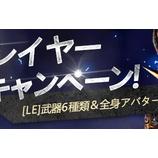 『※期間延長【クリティカ ~天上の騎士団~】「新規プレイヤー絶賛応援キャンペーン」のご案内』の画像