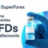 『SuperForex(スーパーフォレックス)が、製薬会社に関する株式CFDのスプレッドを最大35%OFF!』の画像