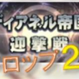 『【ドラガリ】ディアネル帝国迎撃戦2倍キャンペーン終了!金貨はどのくらい集まった?』の画像