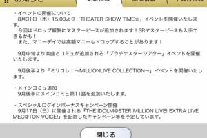 【ミリシタ】9月の開催情報が公開!