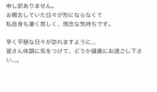 【乃木坂46】樋口日奈が謝罪・・・