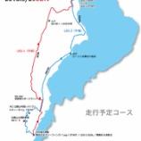 『TOYO TIRES NCCR2016びわ湖大津館のコースご紹介』の画像