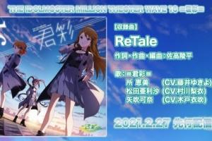 【ミリシタ】「THE IDOLM@STER MILLION THE@TER WAVE 16 ≡君彩≡」ジャケット公開!2月27日より先行配信!