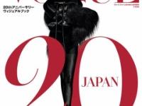 【欅坂46】平手友梨奈、今度は『VOGUE JAPAN』20周年記念本にゲスト参加!宇多田ヒカル、北野武、香取慎吾、紀平梨花らと