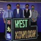 『【香港最新情報】「『西九龍』の新たな街歩きキャンペーン」』の画像