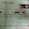 橋本奈々未がツイッターでのUSJデート疑惑を否定 「昨日は病院に行って、メンバーといた」
