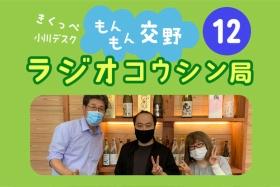 もんもん交野ラジオコウシン局の第12回は、山野酒造の山野さん親子!〜クラウドファウンディングで山野酒造の日本酒が!〜
