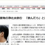 【朝日新聞】民主党政権時代は『浄化水』と報道、自民党政権になれば『汚染水』…。