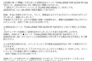【ミリシタ】3周年記念イベント「CHALLENGE FOR GLOW-RY D@YS!!!」閉幕!&ランキング発表・「プラチナセレクションチケット」の販売が7/13に変更