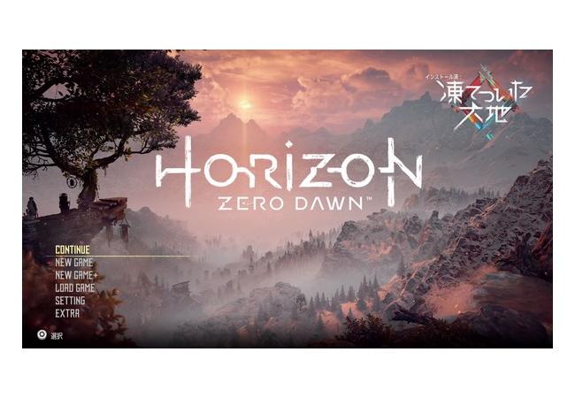 【ホライゾンゼロドーン】DLC面白い?感想まとめ【凍てついた大地】
