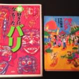 『下川裕治先生』の画像