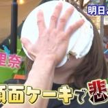 『【元乃木坂46】がっつりすぎだろ・・・生駒里奈、衝撃の『顔面ケーキ』の様子がこちら・・・』の画像