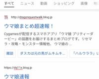 【悲報】ドラクエウォークまとめサイトの現在の姿がwwwwwwwwwww