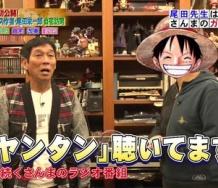 『ワンピース作者尾田栄一郎「ヤンタン聴いてます」』の画像