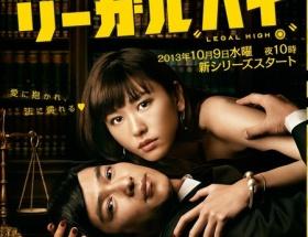 堺雅人主演「リーガルハイ」好調維持! 第8話は16・2%!