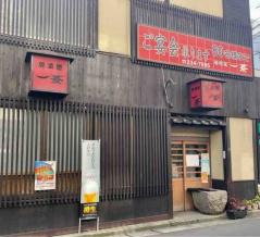 45年間ありがとう!西鶴賀町にある老舗居酒屋 『居酒屋 一茶(いっさ)』が閉店するらしい。