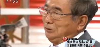【尖閣】石原「海保が海に落ちたとき、中国漁船員がモリで突いたって聞いたぞ」…TVにて