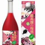 『【新商品】「鍛高譚(たんたかたん)の梅酒 カロリー25%オフ」に720ml(瓶)と1,000ml(紙パック)が追加』の画像