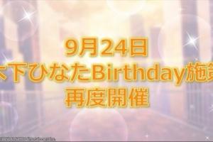【ミリシタ】9月24日にひなた誕生日再度開催!