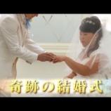 『8年越しの花嫁の実話本人のその後と現在病名がやばい』の画像