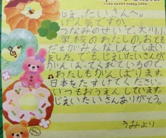 自衛隊員(47) 「女児からの手紙が心の支え。毎日財布に入れて持ち歩いてる」