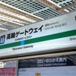『高輪ゲートウェイ駅へ行ってみる』の画像