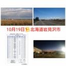 134「1019気温風景いわみざわ