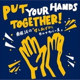 『CD Review:斎藤誠「Put Your Hands Together! 斎藤誠の「嬉し恥ずかしセルフカバー集」」』の画像
