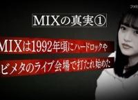 AKB48「MIX」の由来が判明!