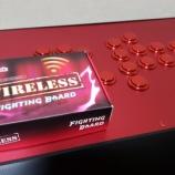 『【前編】Bluetooth接続できる自作アケコン向け基板「Wireless Fighting Board」の取付作業に挑戦』の画像