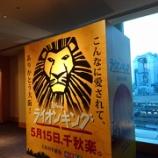 『劇団四季『ライオンキング』を観て来ました(^^♪@大阪四季劇場』の画像