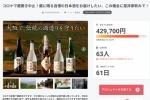 交野の酒造メーカー山野酒造がクラウドファンディング挑戦してる!〜海外輸出ラベルなどレアボトルがリターン〜