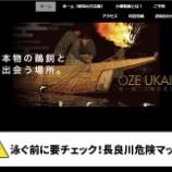『\危険な場所が分かりやすい/ 小瀬鵜飼のホームページに長良川 鮎之瀬橋周辺 遊泳危険マップ誕生』の画像