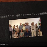 『盛会御礼「戸田市盆栽クラブ・花曜日フラワーアレンジ教室」展示会2017』の画像