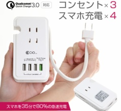 USBとコンセントが使える!急速充電QC3.0対応ハイブリッド電源タップ