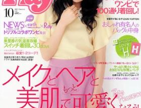 AKB渡辺麻友、女性誌「Ray」で初の表紙デビュー