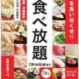 『かっぱ寿司が食べ放題を試行!コロワイドの思惑とは。』の画像