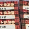 【速報】super☆girls浅川梨奈が握手券を買ってAKB握手会に参加www