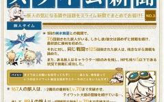 【原神】スライム新聞NO.3が届いたぞ!