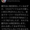 【悲報】SKE 大場美奈のマネージャー「うちの大場がAKBの新曲MVに呼ばれないのは おかしい!」wwwwwwwwwwwwwwww