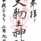 大物主神社〔尼崎市大物町〕 平清盛・源義経の伝承と祭神の謎