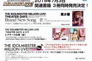 【ミリマス】2019年7月3日発売『アイドルマスター ミリオンライブ!』関連コミックと書籍の予約受付中!