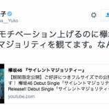 『【欅坂46】大島優子『サイレントマジョリティーが好き』』の画像
