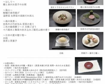 【G20】大阪の首脳会談夕食会のメニューがこちら