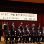 香川大学法学研究会